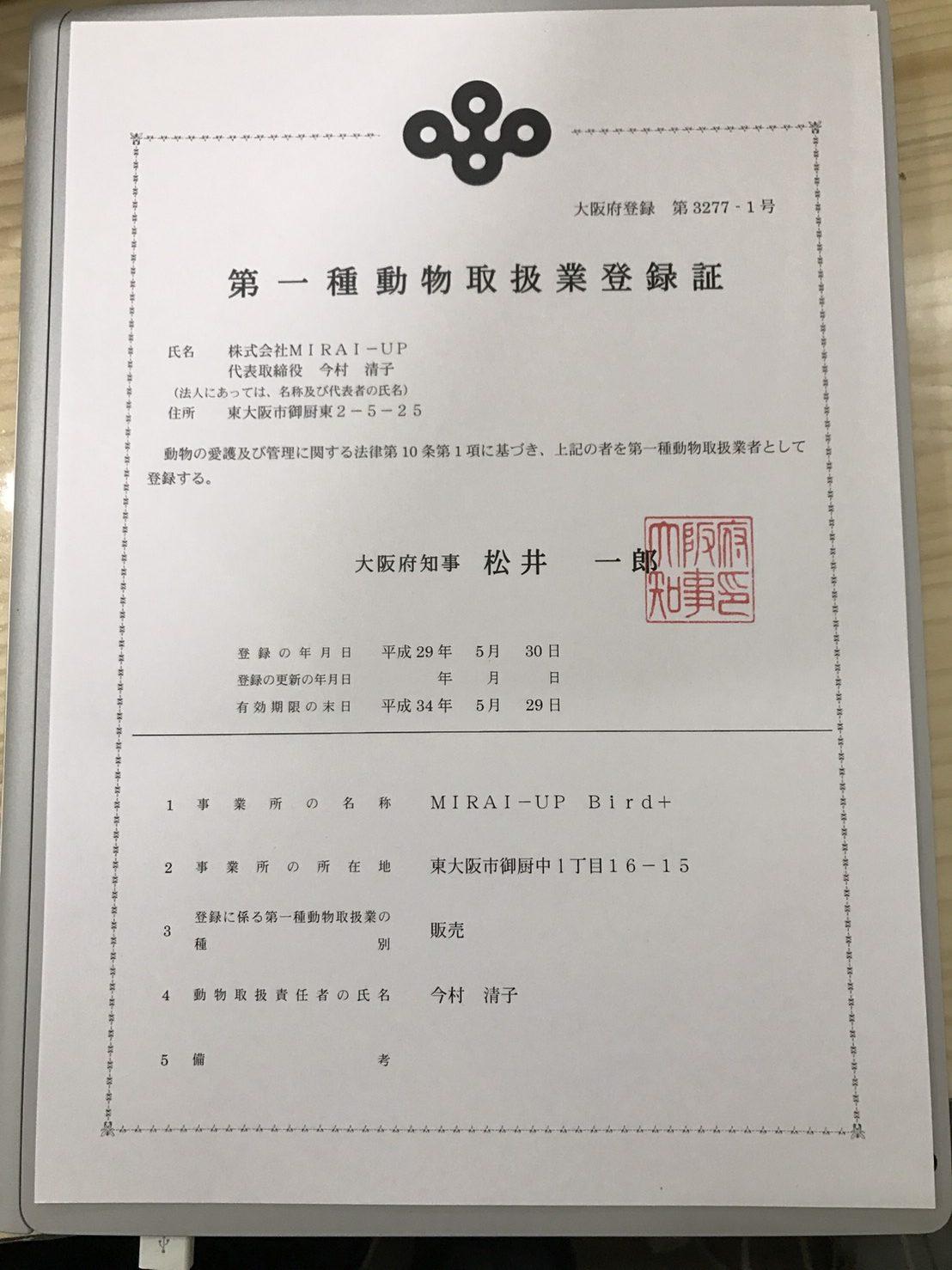 MIRAI-UP bird+動物取扱業登録証2