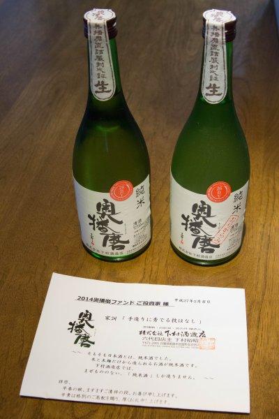 奥播磨ファンド2014