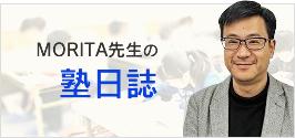 MORITA先生の塾日誌