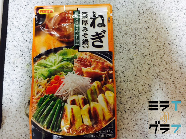 ねぎ濃厚みそ鍋スープ