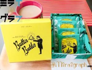 Butter Butler バターフィナンシェ バターバトラー