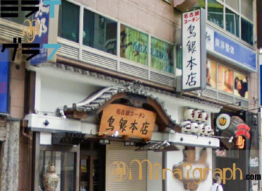 名古屋コーチンを食べるならこの厳選4店 6月14日は手羽先記念日