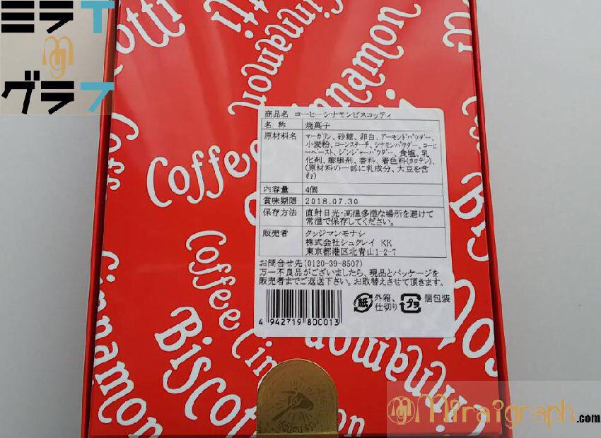 クッジマンモナシ☆超ラブリーなあの人気東京土産スイーツブランドが新たに登場!!コーヒーシナモンビスコッティ