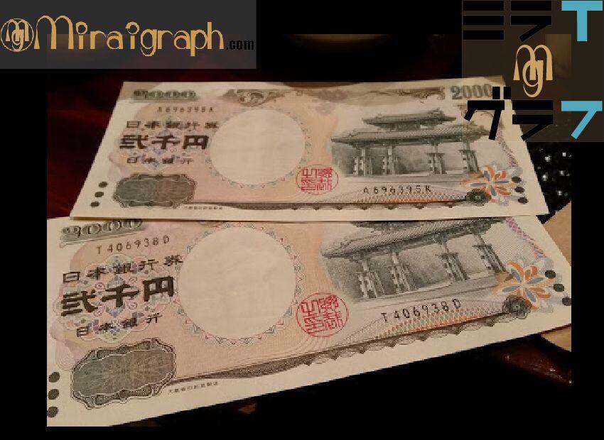 【二千円札の価値】高額紙幣になるかも 7月19日は二千円紙幣が発行された日『今日というミライグラフ365』 pic by pixaby/Wikimediacommons