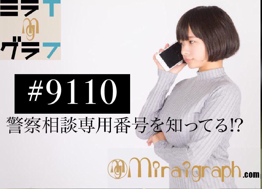 日常生活での警察への相談でお困りの際は専用相談番号『#9110』へ!!相談や緊急電話番号を一挙ご紹介!!9月11日は警察相談の日
