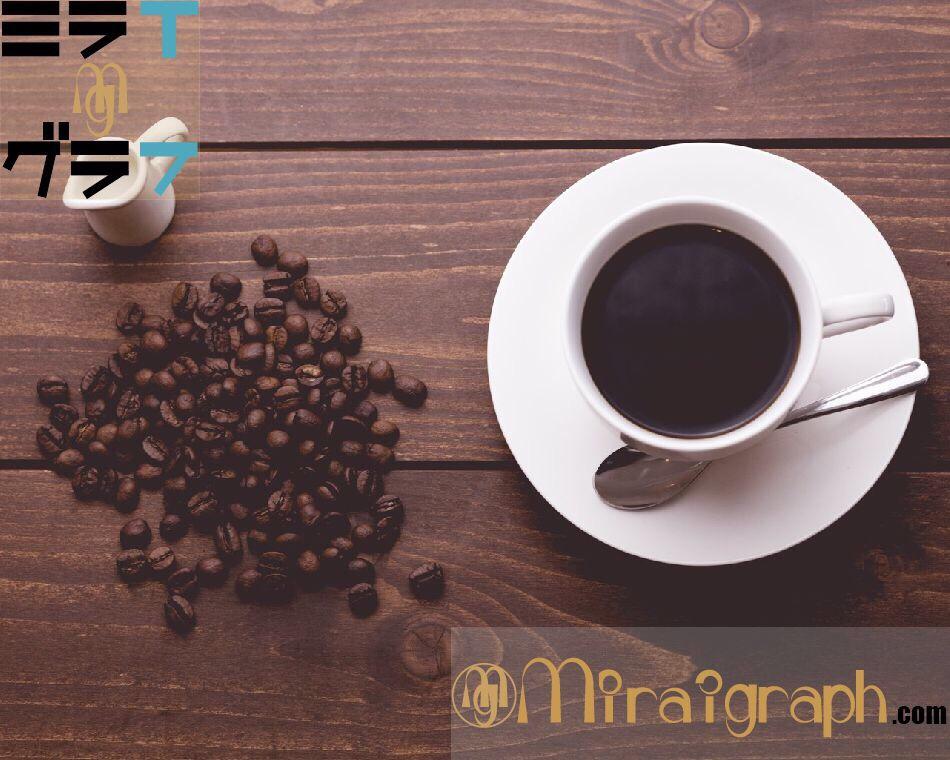 コーヒー豆知識!!ブレンド?レギュラーコーヒーってなに!?知ってそうで知らない!?10月1日はコーヒーの日『今日というミライグラフ365』