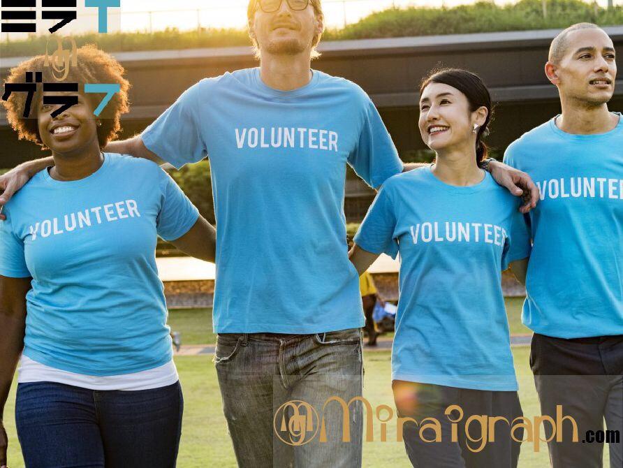 ボランティアの意味と在り方について 12月5日は国際ボランティア・デー『今日というミライグラフ365』