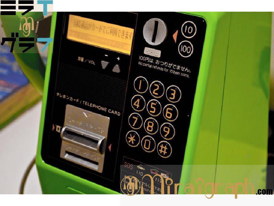 公衆電話が必要不可欠な存在である理由は!?ついにテレカを知らない世代が!? 12月23日はテレホンカードの日『今日というミライグラフ365』