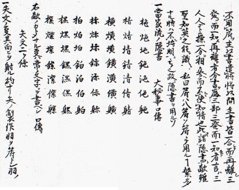 忍者の言葉『忍びいろは』で暗号(シークレットコード)を作っちゃおう‼︎ 2月22日は忍者の日『