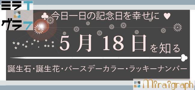 5月18日の誕生石誕生花バースデーカラーラッキーナンバー