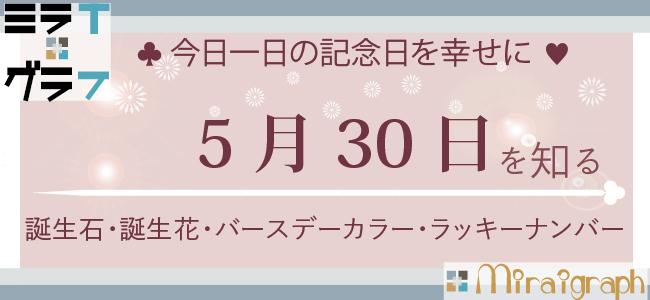 5月30日の誕生石誕生花バースデーカラーラッキーナンバー