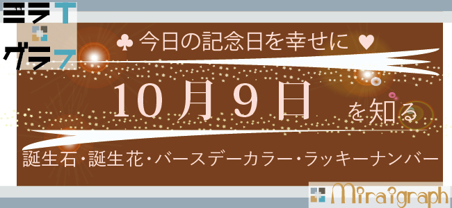 10月9日の誕生石誕生花バースデーカラーラッキーナンバー