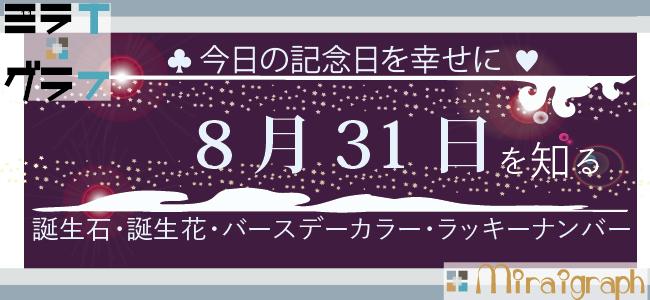 8月31日の誕生石誕生花バースデーカラーラッキーナンバー