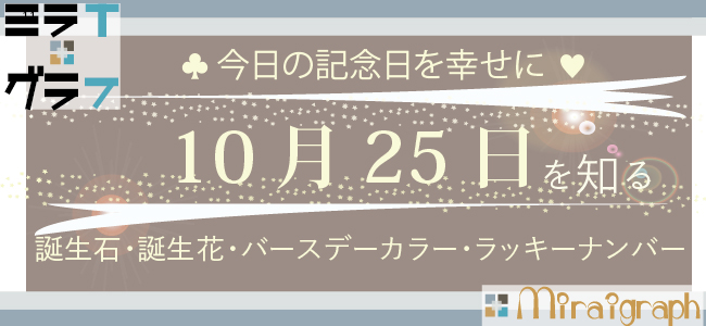 10月25日の誕生石誕生花バースデーカラーラッキーナンバー