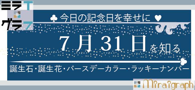 7月31日の誕生石誕生花バースデーカラーラッキーナンバー