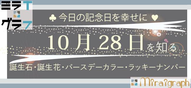 10月28日の誕生石誕生花バースデーカラーラッキーナンバー