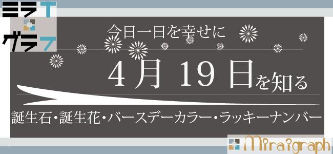 4月19日の誕生石誕生花バースデーカラーラッキーナンバー