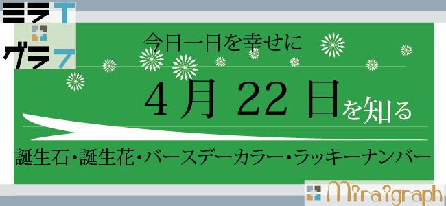 4月22日の誕生石誕生花バースデーカラーラッキーナンバー