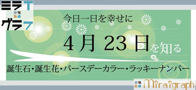 4月23日の誕生石誕生花バースデーカラーラッキーナンバー