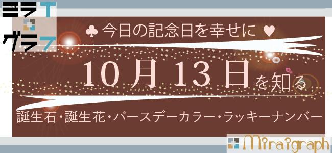 10月13日の誕生石誕生花バースデーカラーラッキーナンバー
