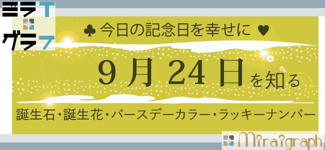 9月24日の誕生石誕生花バースデーカラーラッキーナンバー
