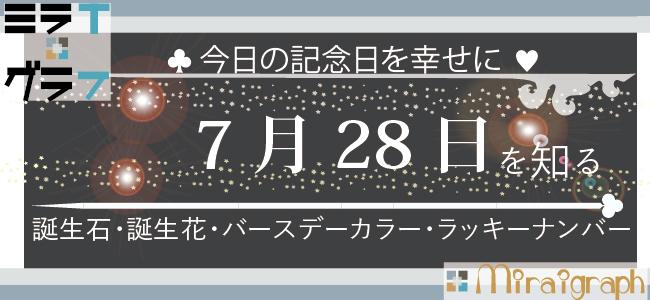 7月28日の誕生石誕生花バースデーカラーラッキーナンバー
