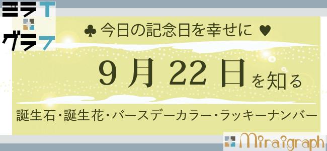 9月22日の誕生石誕生花バースデーカラーラッキーナンバー