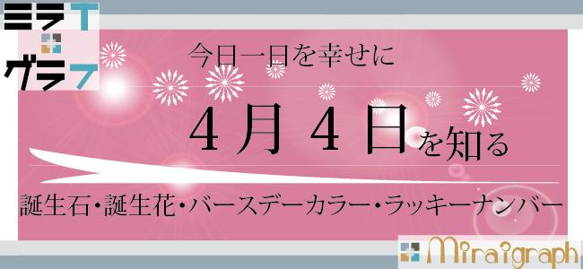 4月4日の誕生石誕生花バースデーカラーラッキーナンバー