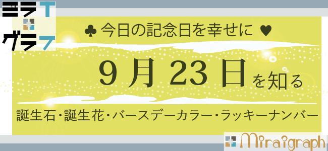 9月23日の誕生石誕生花バースデーカラーラッキーナンバー