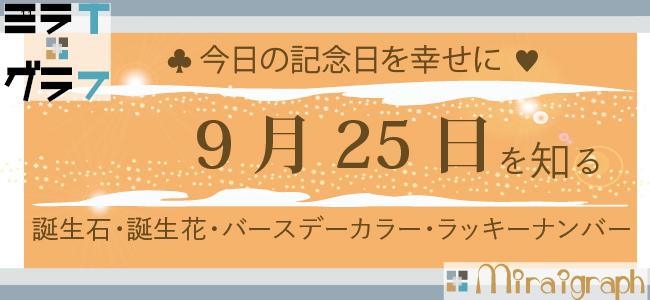 9月25日の誕生石誕生花バースデーカラーラッキーナンバー
