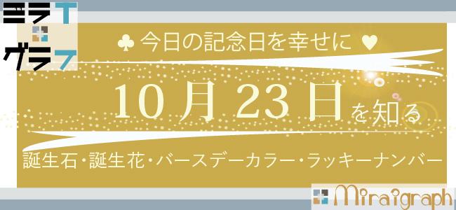10月23日の誕生石誕生花バースデーカラーラッキーナンバー