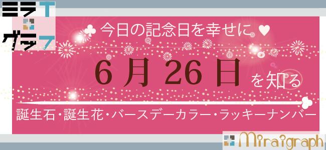 6月26日の誕生石誕生花バースデーカラーラッキーナンバー