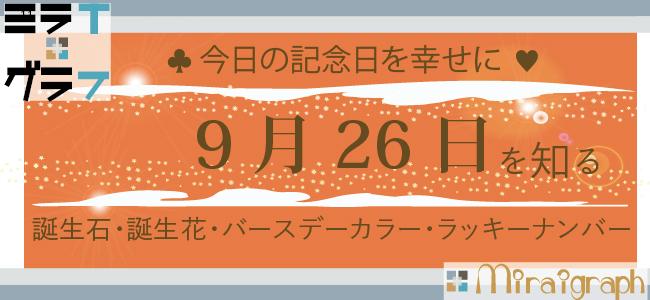 9月26日の誕生石誕生花バースデーカラーラッキーナンバー