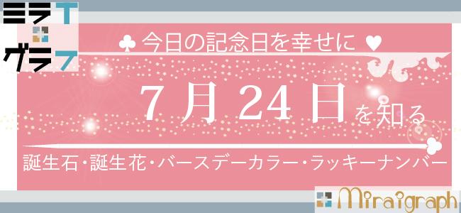 7月24日の誕生石誕生花バースデーカラーラッキーナンバー