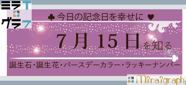 7月15日の誕生石誕生花バースデーカラーラッキーナンバー