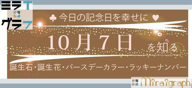 10月7日の誕生石誕生花バースデーカラーラッキーナンバー