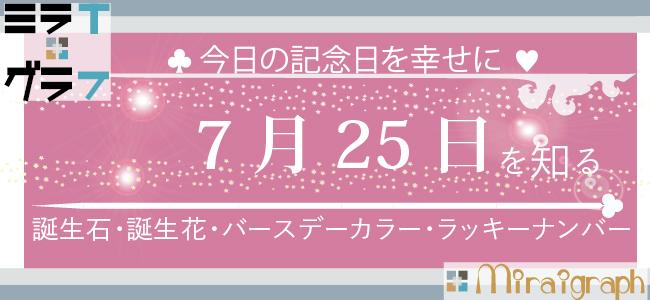 7月25日の誕生石誕生花バースデーカラーラッキーナンバー