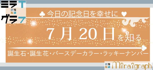 7月20日の誕生石誕生花バースデーカラーラッキーナンバー