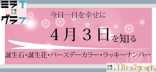 4月3日の誕生石誕生花バースデーカラーラッキーナンバー