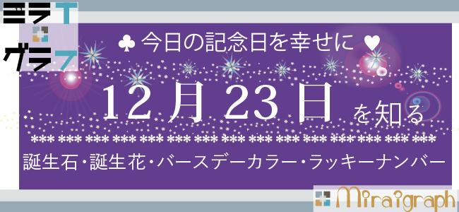 12月23日の誕生石誕生花バースデーカラーラッキーナンバー