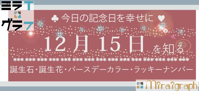 12月15日の誕生石誕生花バースデーカラーラッキーナンバー
