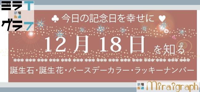 12月18日の誕生石誕生花バースデーカラーラッキーナンバー