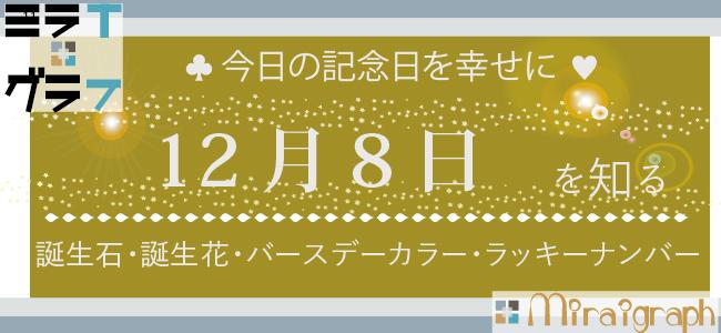 12月8日の誕生石誕生花バースデーカラーラッキーナンバー