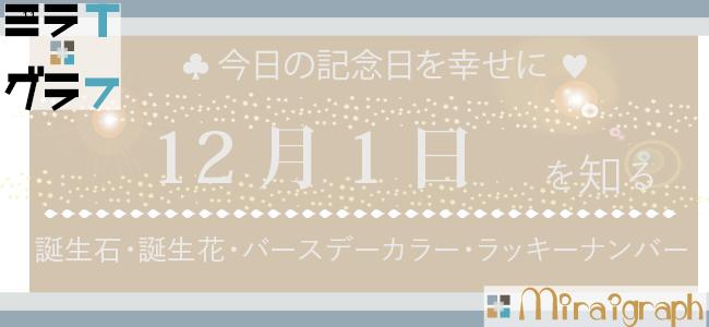 12月1日の誕生石誕生花バースデーカラーラッキーナンバー