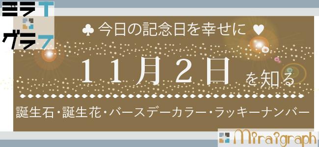 11月2日の誕生石誕生花バースデーカラーラッキーナンバー