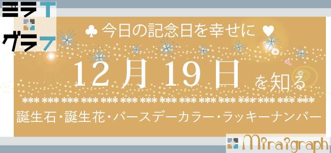 12月19日の誕生石誕生花バースデーカラーラッキーナンバー