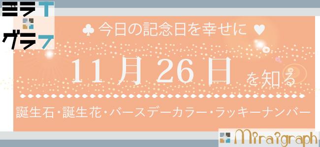 11月26日の誕生石誕生花バースデーカラーラッキーナンバー