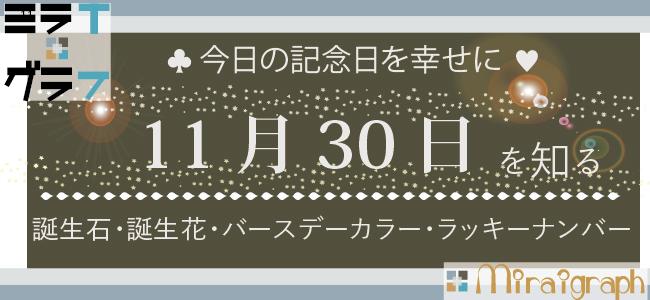 11月30日の誕生石誕生花バースデーカラーラッキーナンバー