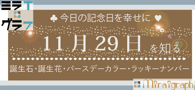 11月29日の誕生石誕生花バースデーカラーラッキーナンバー