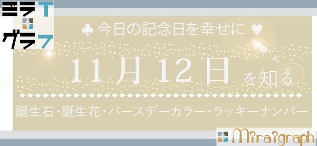 11月12日の誕生石誕生花バースデーカラーラッキーナンバー